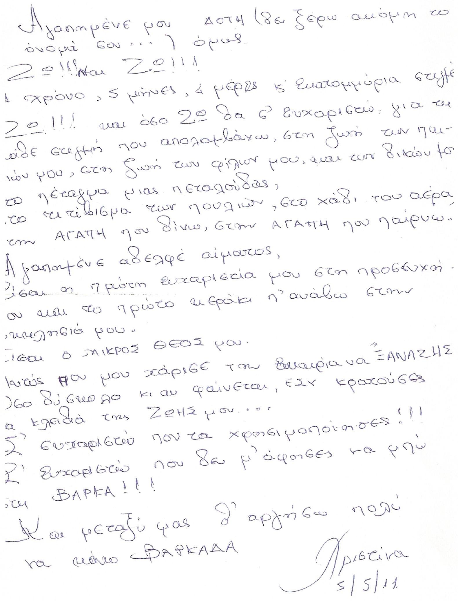 Γράμμα-στο-δότη