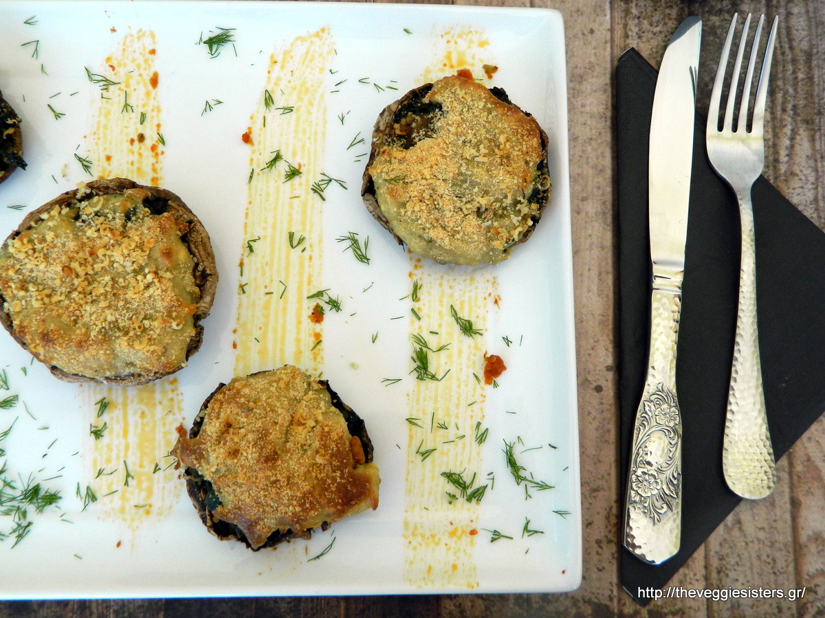 Μανιτάρια γεμιστά με σπανάκι κ ελαφριά μπεσαμέλ - Stuffed portobello with vegan bechamel