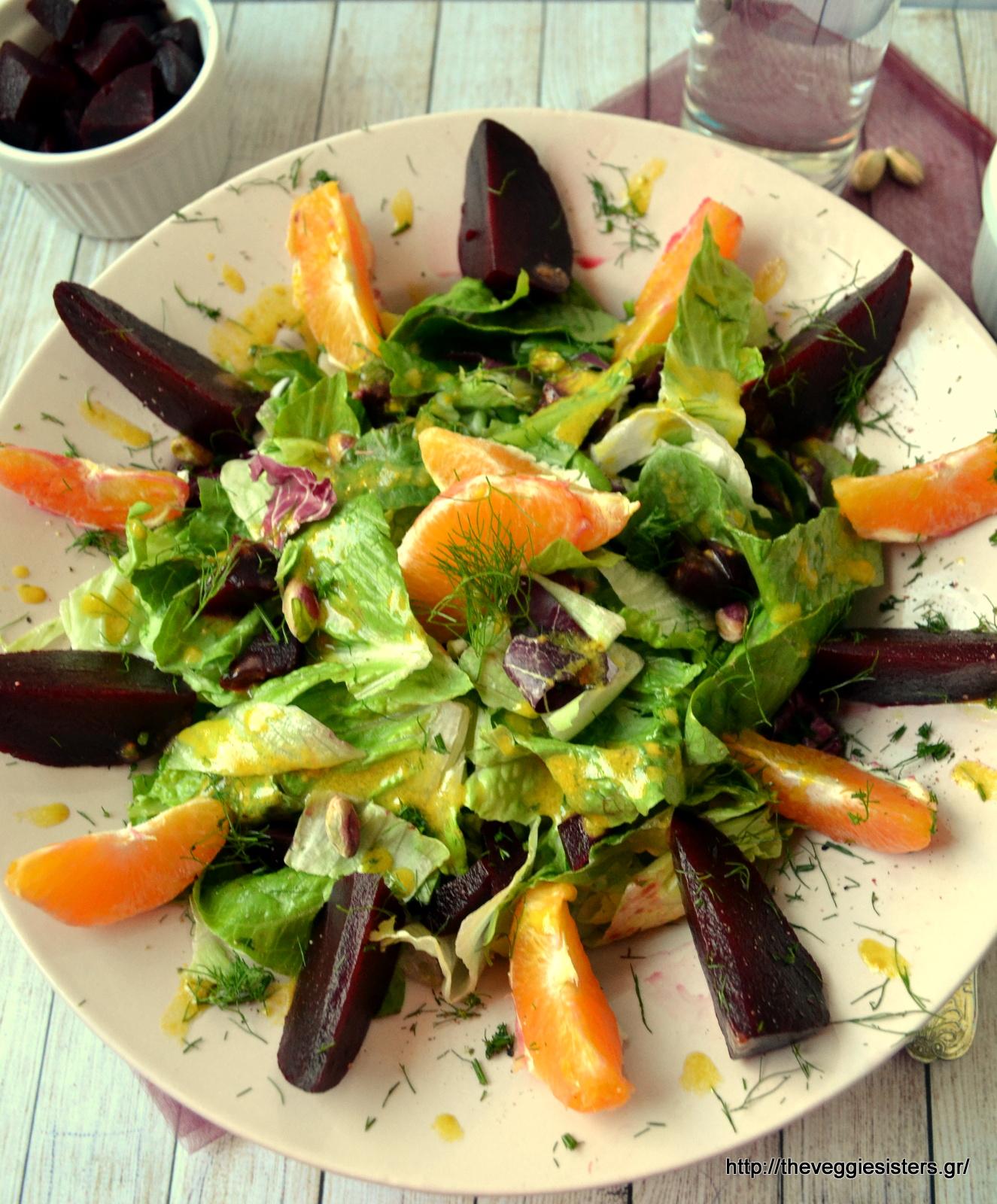 Πράσινη σαλάτα με παντζάρι κ πορτοκάλι