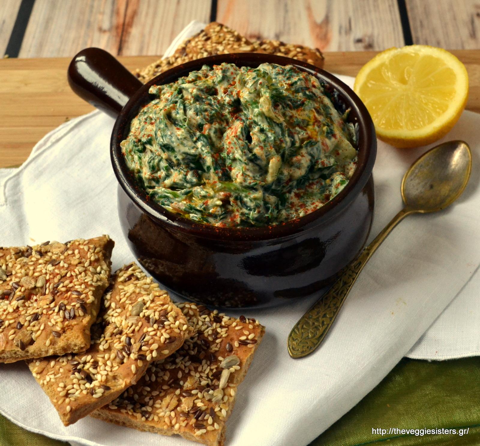 Κρεμώδες ντιπ με σπανάκι - Creamy vegan spinach dip