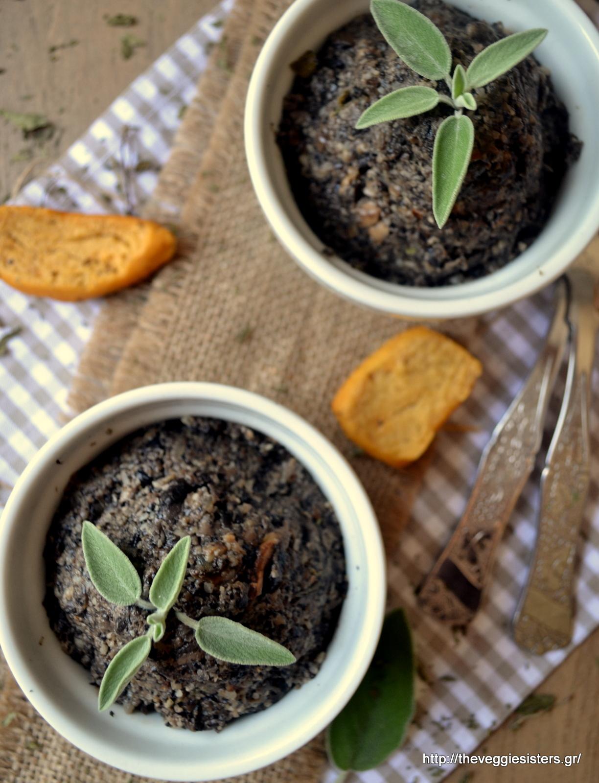 Πατέ με μανιτάρια κ ξηρούς καρπούς- Mushroom nut pate