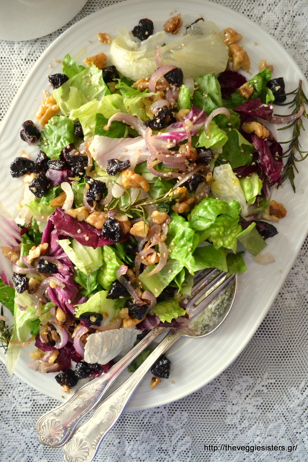 Πράσινη σαλάτα με δαμάσκηνα, καρύδια και καραμελωμένα κρεμμύδια