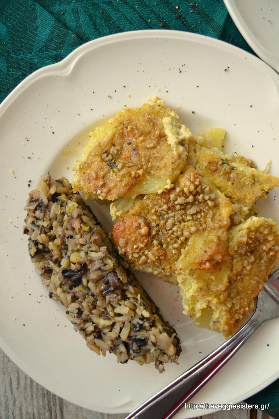 Γιορτινό ρύζι με πράσα και μανιτάρια